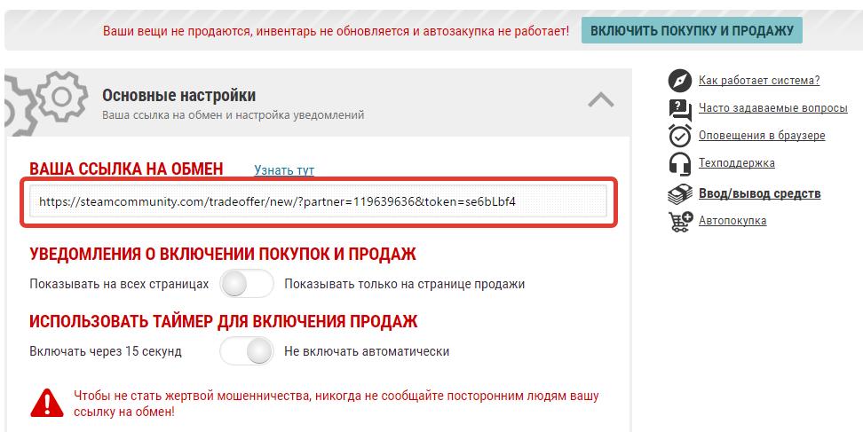 добавление ссылки на обмен csgo.com