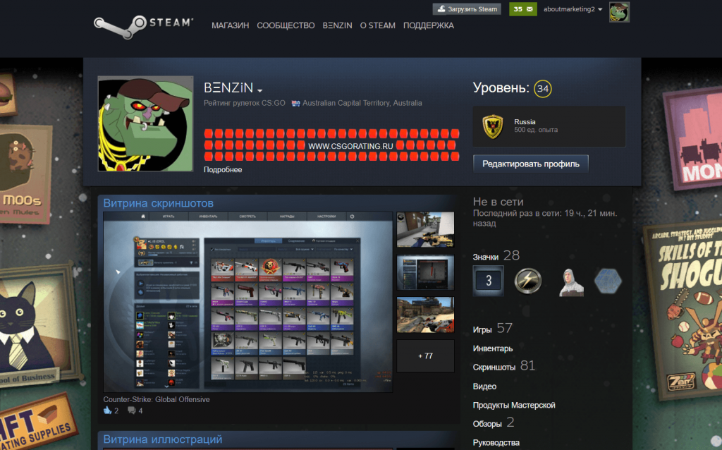 steam benzin csgorating