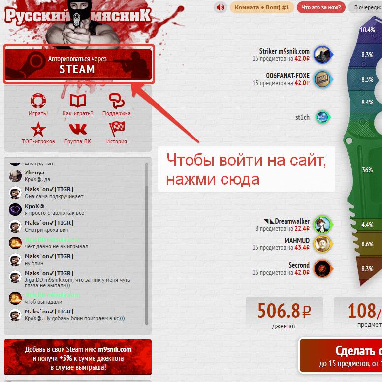 как войти на сайт русского мясника