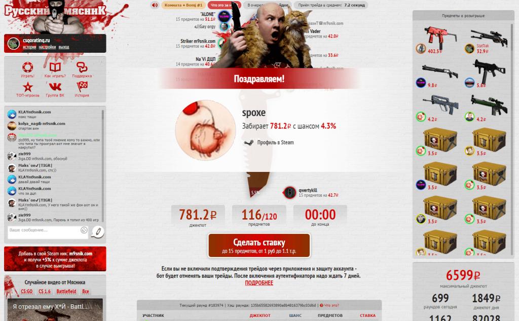 слив ставки на рулетке русского мясника