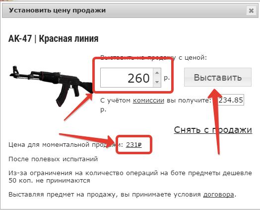 выставляем ак-47 красную линию на продажу