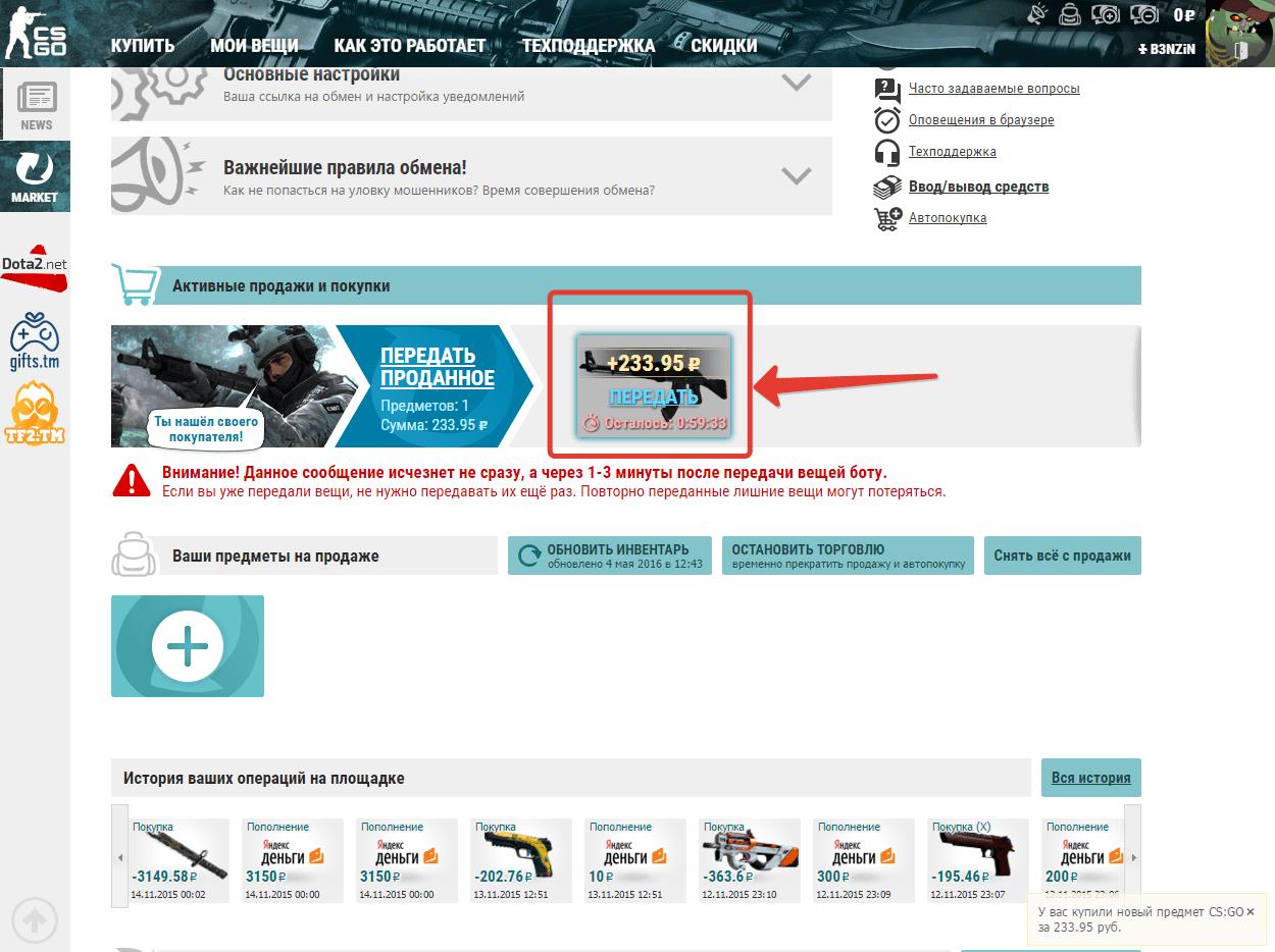 проданный лот на csgo.com